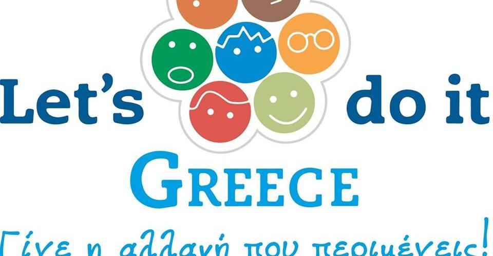 Let's do it Greece ανακοίνωση της ημερομηνίας