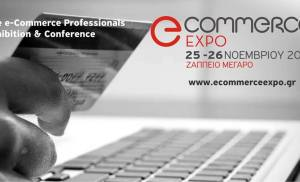 Ξεκινησε η eCommerce Expo 2017 πρωτες φωτογραφιες