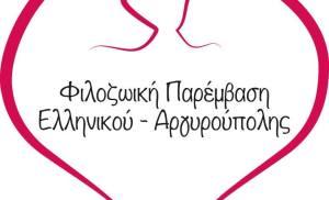 Φιλοζωική Παρέμβαση Ελληνικού Αργυρούπολης1o Χριστουγεννιάτικο Bazaar