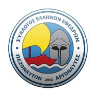 Ολοκληρώθηκε χθες η ημερίδα «Ασφάλεια Παιδιού» που διοργάνωσε ο Σύλλογος Ελλήνων Εφέδρων Πεζοναυτών