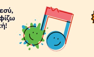 Άνοιξαν οι συμμετοχές για το δεύτερο κύκλο του εκπαιδευτικού προγράμματος του Ιδρύματος Ωνάση «Έλα κι εσύ Ζωγραφίζω Μουσική!» για παιδιά με νοητική υστέρηση και τους γονείς τους