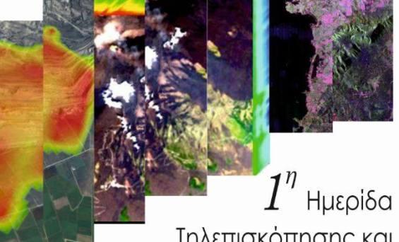 1η Ημερίδα Τηλεπισκόπησης και Διαστημικών Εφαρμογών