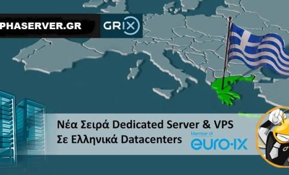Νέα Σειρά Dedicated server &vps Σε Ελληνικά datacenters απο την alphaserver