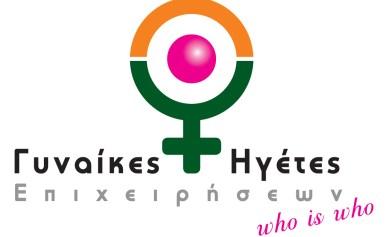 Σε προχωρημένο στάδιο βρίσκεται η προετοιμασία του Who is Who «Γυναίκες Ηγέτες Επιχειρήσεων», που βάζει τις άξιες Ελληνίδες στον επιχειρηματικό και κοινωνικό χάρτη της χώρας μας και θα κυκλοφορήσει μέσα στο 2018