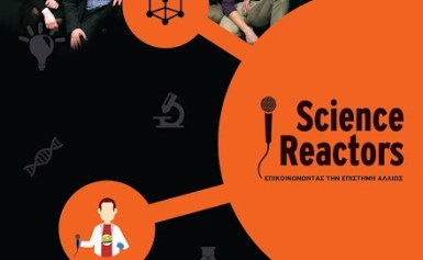SCIENCE REACTORS ντοκιμαντέρ/αφιέρωμα στο 20ό Φεστιβάλ Ντοκιμαντέρ Θεσσαλονίκης