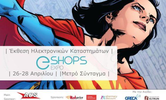 Με γοργούς ρυθμούς προχωρούν οι εργασίες για την διοργάνωση της eShops Expo 2018 που θα πραγματοποιηθεί σε περίπου έναν μήνα