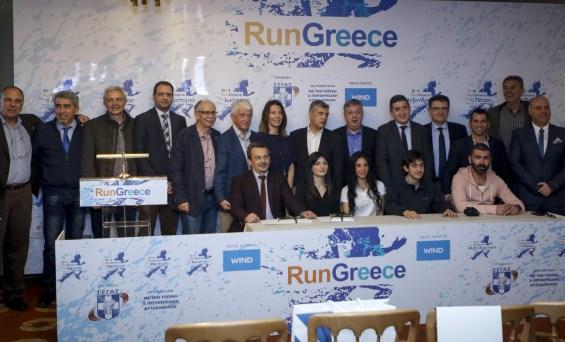 Run Greece  Για έκτη διαδοχική χρονιά επτά πόλεις της χώρας θα έχουν την ευκαιρία να διοργανώσουν μοναδικούς αγώνες και να δώσουν την ευκαιρία στους πολίτες της να βιώσουν μια μεγάλη γιορτή