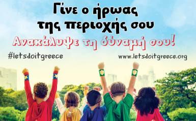 Διαφορες Εκδηλωσεις  lets do it greece