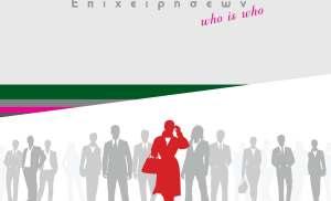 Who is Who Γυναίκες Ηγέτες Επιχειρήσεων αποκτά παγκόσμια διάσταση