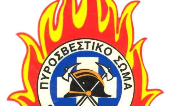 Πυροσβεστικό Σώμα Ελλάδας :Κοινωνικό μήνυμα Αντιπυρικής Περιόδου 2019