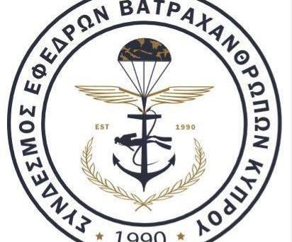 O Σ.Ε.ΒΑ.Κ επικοινώνησε με τα αδέλφια μας στο Σ.Ε.Β.- Σύνδεσμο Ελλήνων Βατραχανθρώπων για να εκφράσει τα θερμά συλληπητήρία προς τον Ελληνικό Λαό για τον άδικο χαμό των αδελφών Ελλήνων από την φοινική πυρκαγιά. Θέσαμε εαυτόν στην διάθεση του Σ.Ε.Β. για ότι χρειαστούν