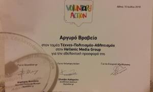 Βραβείο voluntaryaction