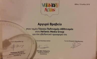 Βραβείο voluntaryaction