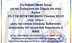 ΤΙΜΗΣ ΕΝΕΚΕΝ ΣΤΟ HELLENIC MEDIA  GROUP ΓΙΑ ΤΗΝ ΠΡΟΒΟΛΗ ΤΟΥ ANTETOKOUNBROS 5K RUN