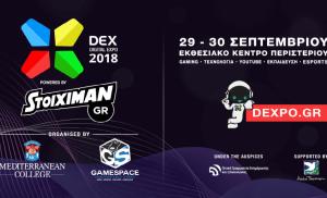 Digital Expo Gaming και Τεχνολογία γίνονται ένα