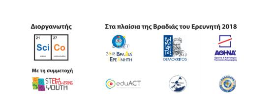 """Το """"Mind the Lab"""" φέρνει την Επιστήμη κυριολεκτικά στο δρόμο των επιβατών του Μετρό! Το Mind the Lab Athens 2018 (MTL) επιστρέφει την Παρασκευή 21 Σεπτεμβρίου 2018 για δεύτερη συνεχή χρονιά, σε τρεις σταθμούς του μετρό της Αθήνας"""