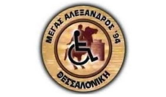 Σύμπραξη του «Νυχτερινού» και του Διεθνούς Μαραθωνίου «ΜΕΓΑΣ ΑΛΕΞΑΝΔΡΟΣ» με τον Α.Σ. ΑμεΑ «Μέγας Αλέξανδρος 1994»
