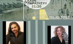 """""""Στα λιμάνια…"""" μία μουσική παράσταση στο ΙΧΝΟΣ με τον Γιάννη Λεκόπουλο (Νέες εμφανίσεις)!"""