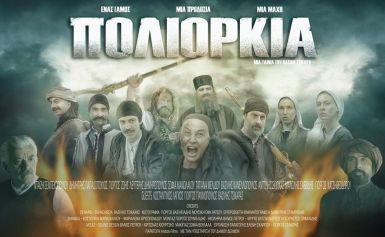 Ανακοινώθηκε Η πρεμιέρα της Πολιορκίας στην Αθήνα