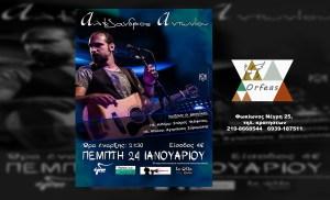Αλέξανδρος Αντωνίουlive@ Ορφέας – Πέμπτη 24 Ιανουαρίου!