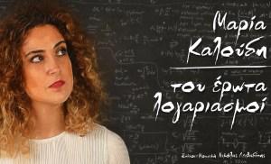Νέα Κυκλοφορία | Μαρία Καλούδη – «Του έρωτα λογαριασμοί» – νέο single!