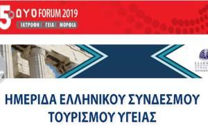 Ημερίδα Ελληνικού Συνδέσμου Τουρισμού Υγείας