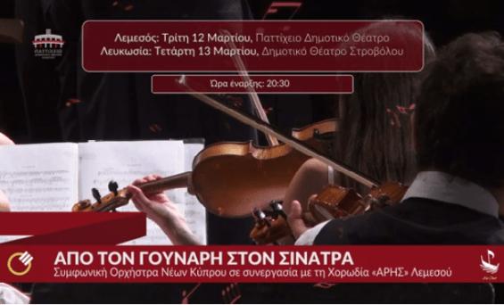 """""""ΑΠΟ ΤΟN ΓΟΥΝΑΡΗ ΣΤΟΝ ΣΙΝΑΤΡΑ"""" με τη Συμφωνική Ορχήστρα Νέων Κύπρου"""