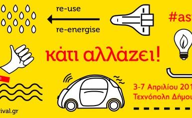 To Περιβάλλον και η Βιώσιμη Ανάπτυξη  στην πρώτη γραμμή του  Athens Re-Science Festival