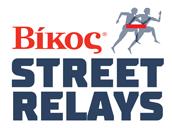 Σε μία νέα εποχή μπαίνει το πρωτάθλημα σκυταλοδρομιών δρόμου, ταBίκος Street Relays, μετά την ολοκλήρωση του πρώτου πενταετούς, άκρως επιτυχημένου, κύκλου