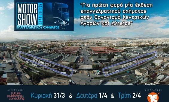 Το 1ο MotorShow Επαγγελματικού Οχήματος ανοίγει αυλαία στις 31 Μαρτίου
