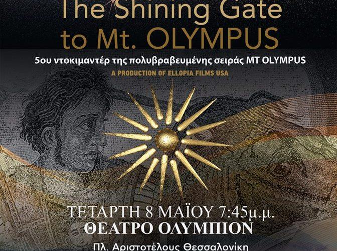 MACEDONIA The Shining Gate to Mt. Olympus