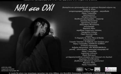 Μία ταινία, καθολικά προσβάσιμη για ΑΜΕΑ, με ερμηνεία στην νοηματική γλώσσα, με ακουστική περιγραφή AD στα Ελληνικά και υπότιτλους SDH, που απεικονίζει την σκληρή και βίαιη πραγματικότητα για τις γυναίκες σε κάποιες χώρες, με τα βασανιστήρια που αντιμετωπίζουν, προσπαθώντας να δραπετεύσουν από αυτήν.