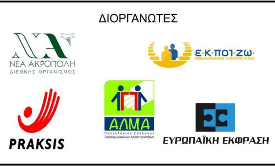 """Η Hellenic Media Group χορηγός επικοινωνίας   """"16η Πανελλήνια Γιορτή για τον Εθελοντισμό"""""""