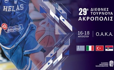"TO ιστορικότερο Διεθνές Τουρνουά της Εθνικής Ομάδας Ανδρών ""Ακρόπολις Eurobank"" θα φιλοξενηθεί φέτος στο ΟΑΚΑ"