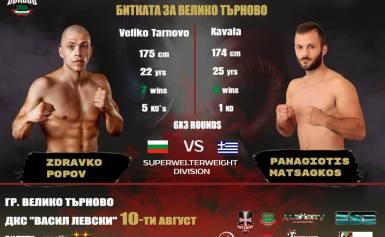 Για ένα πολύ δυνατό αγώνα προετοιμάζεται ο Παναγιώτης Ματσάγκος με αντίπαλο τον πολύ ικανό Βούλγαρο πυγμάχο Zdravko Popov