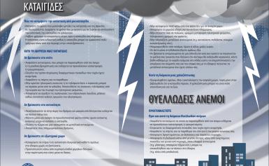 Έκτακτη Επείγουσα Ενημέρωση από το Κέντρο Επιχειρήσεων Πολιτικής Προστασίας της Γενικής Γραμματείας Πολιτικής Προστασίας: Πιθανή εκδήλωση έντονων καιρικών φαινομένων (καταιγίδες με θυελλώδης ανέμους) σε περιοχές της Ανατολικής Αττικής