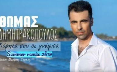 Θωμάς Δημητρακόπουλος-Χάρηκα Που Σε Γνώρισα {Summer ReMix 2k19 } By *Electrazon*.