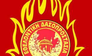 Ακαριαία υπήρξε η κινητοποίηση της Εθελοντικής Δασοπροστασίας του Δήμου Καισαριανής στην πυρκαγιά