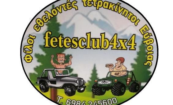 fetes club 4×4 12 μέλη του συλλόγου  με τρία οχήματα φορτωμένα με 1200 μπουκάλια νερά και κρουασάν¨στην φωτια στα ψαχνα