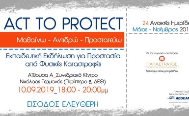 Act to Protect – Μαθαίνω, Αντιδρώ, Προστατεύω
