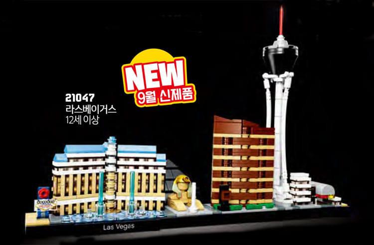 LEGO-Architecture-21047-Las-Vegas.jpg?ss