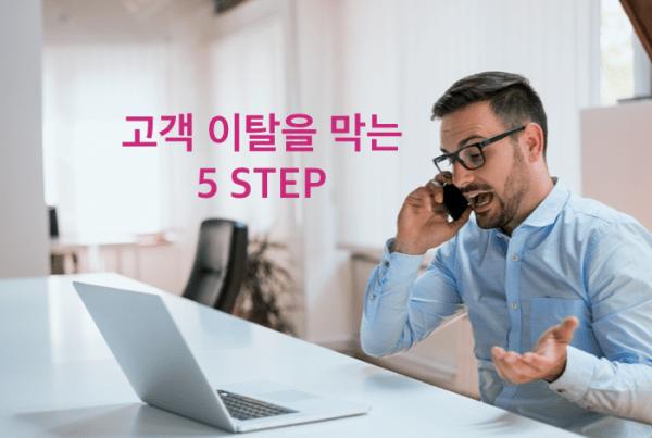 고객 이탈 방지 5 STEP ㅣ 헬로디지털