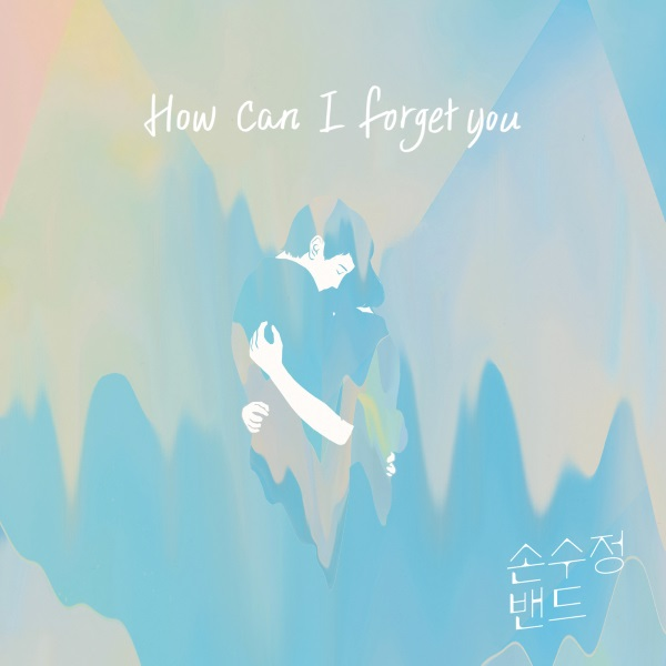 Son Soo-jung Band - How Can I Forget You