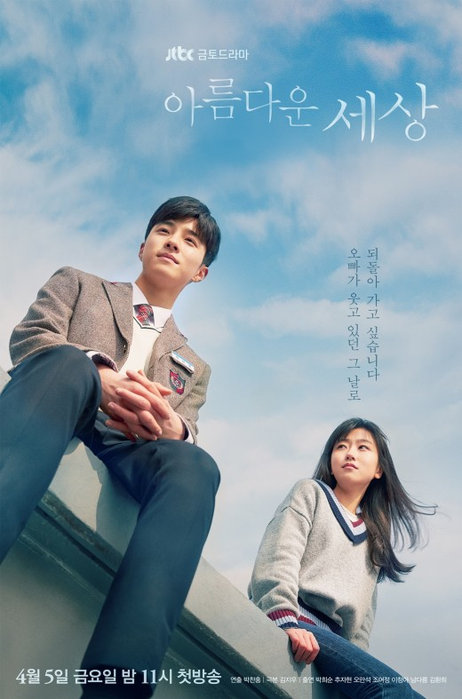 "Nam Da Reum & Kim Hwan Hee Evoke Poignant Expressions In Drama Poster Of ""Beautiful World"""
