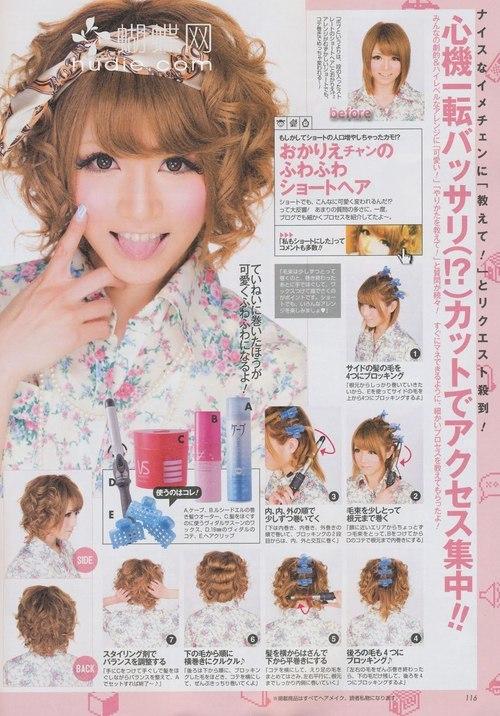 Okarie cute hairstyle