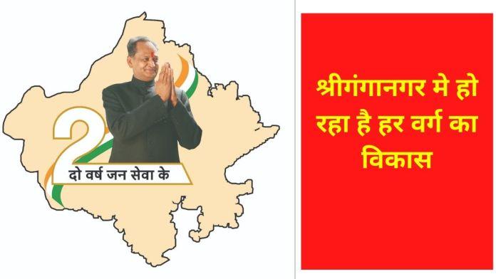 Rajasthan Government, Ashok Gehlot,