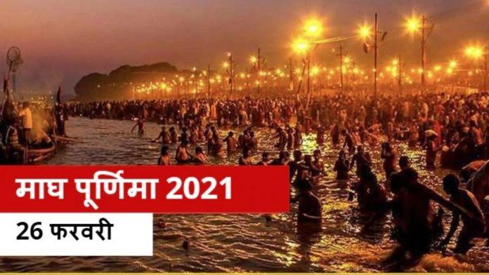 Magh Purnima 2021, magh purnima kab hai, Magh Purnima, magh purnima 2021, magh purnima, Pushya Nakshatra, Puranmashi 2021, Magh Puranmashi 2021, Magh Purnima 2021, Pushya Nakshatra, magh purnima importance, magh purnima puja vidhi, magh purnima ka mahatva, magh purnima puja vidhi, magh purnima shubh muhurat, Donation of sesame and blanket,माघ पूर्णिमा, माघ पूर्णिमा 2021,