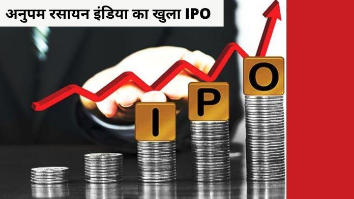 IPO,Anupam Rasayan,Aditya Birla Sunlife MF, Anupam Rasayan India Limited,