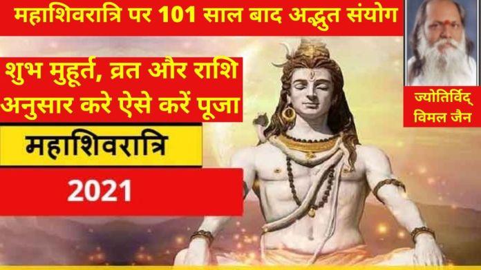 Mahashivratri, Mahashivratri astrology, Mahashivratri Puja 2021, Mahashivratri Puja Vidhi, kawach mahashivratri, mahashivratri kab hai, mahashivratri date, Mahashivratri vrat katha,