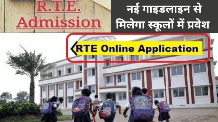 RTE Rajasthan, New Guidelines for School Admission , RTE, Education Department,how to admission in RTE,